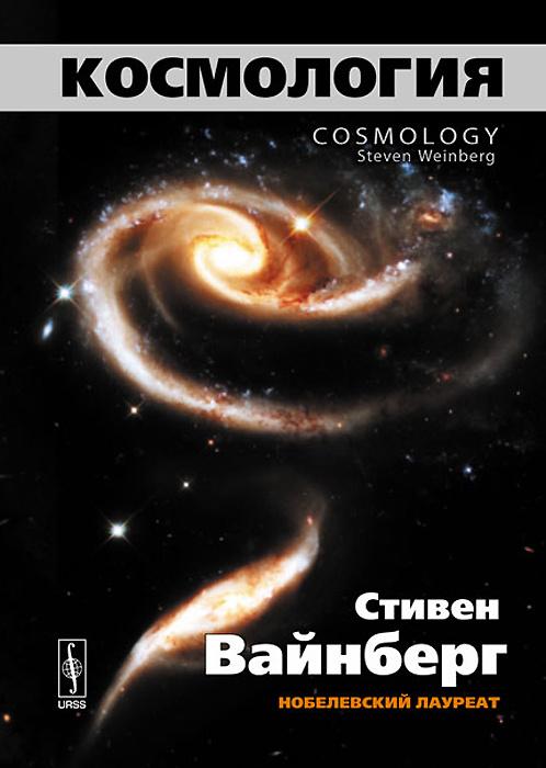 Космология #1