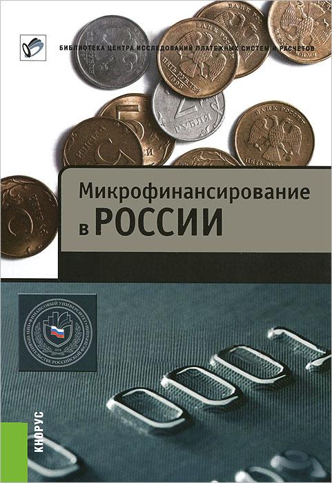 Микрофинансирование в России #1