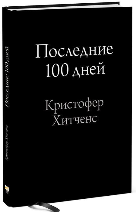 Последние 100 дней #1