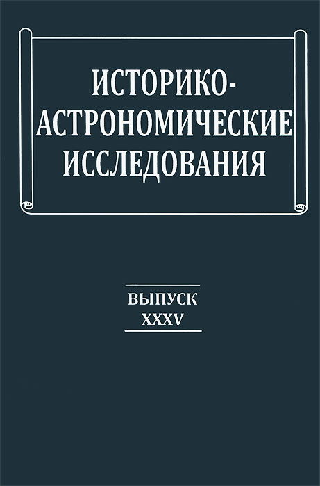 Историко-астрономические исследования. Выпуск 35 #1