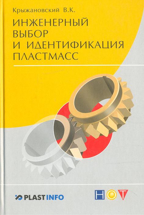 Инженерный выбор и идентификация пластмасс | Крыжановский Виктор Константинович  #1