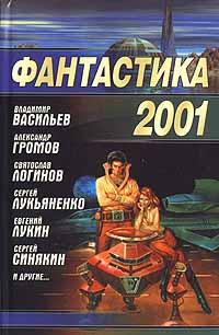 Фантастика 2001 | Громов Александр Николаевич, Лукьяненко Сергей Васильевич  #1
