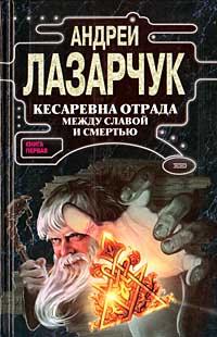 Кесаревна Отрада между славой и смертью. Книга 1 | Лазарчук Андрей Геннадьевич  #1
