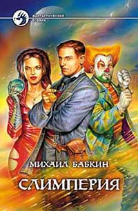 Слимперия   Бабкин Михаил Александрович #1