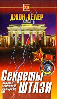 Секреты Штази. История знаменитой спецслужбы ГДР | Кузьмин И. Н., Келер Джон  #1