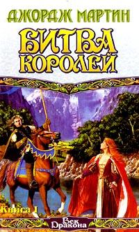 Битва Королей. Книга 1 #1