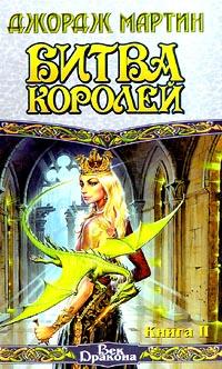 Битва Королей. Книга 2 #1