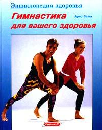 Гимнастика для вашего здоровья | Бальк Арно #1