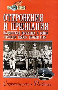 Откровения и признания. Нацистская верхушка о войне `третьего рейха` против СССР. Секретные речи. Дневники. #1