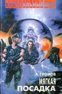 Мягкая посадка   Громов Александр Николаевич, В. Черных #1