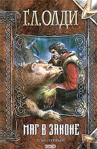 Маг в законе. В двух томах. Том 1 | Генри Лайон Олди #1