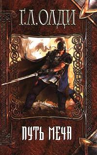 Путь меча | Генри Лайон Олди #1