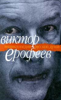 Энциклопедия русской души | Ерофеев Виктор Владимирович  #1