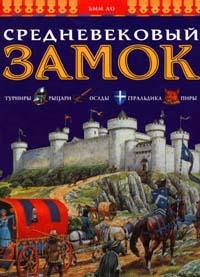 Средневековый замок | Филип Стил #1