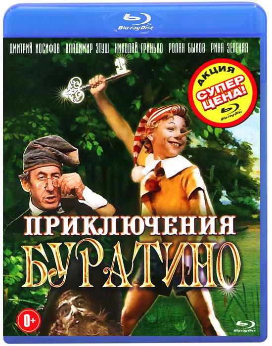 Приключения Буратино (Blu-ray) #1