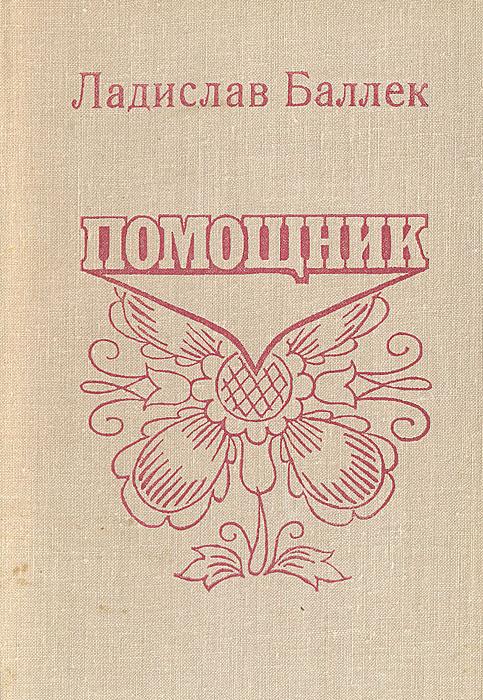 Помощник. Книга о Паланке   Баллек Ладислав, Замошкина Н.  #1