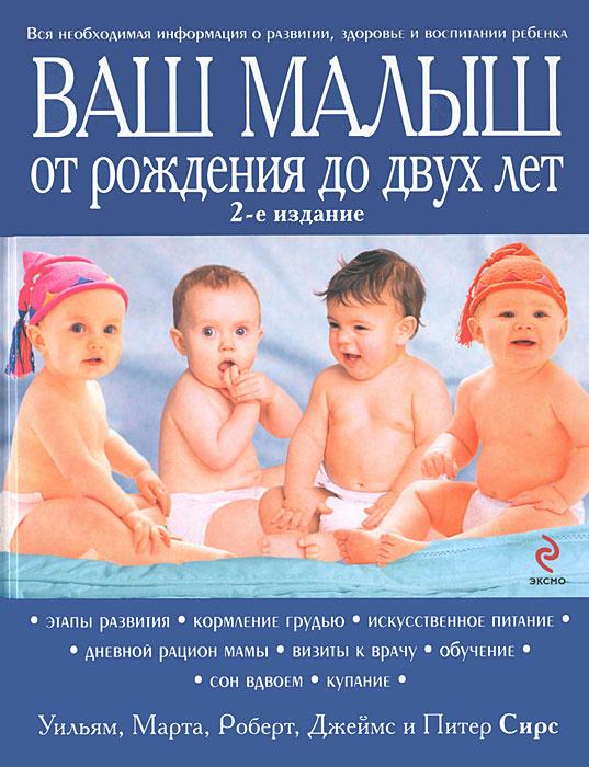 Ваш малыш от рождения до двух лет #1