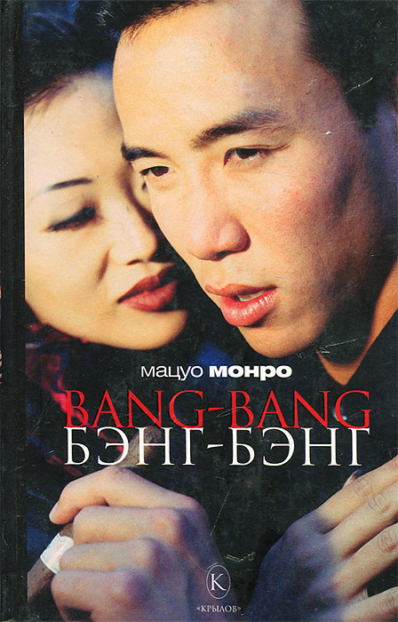 Bang-bang. Бэнг-бэнг | Мацуо Монро #1