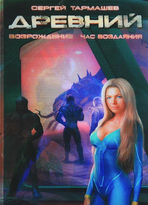 Древний | Тармашев Сергей Сергеевич #1