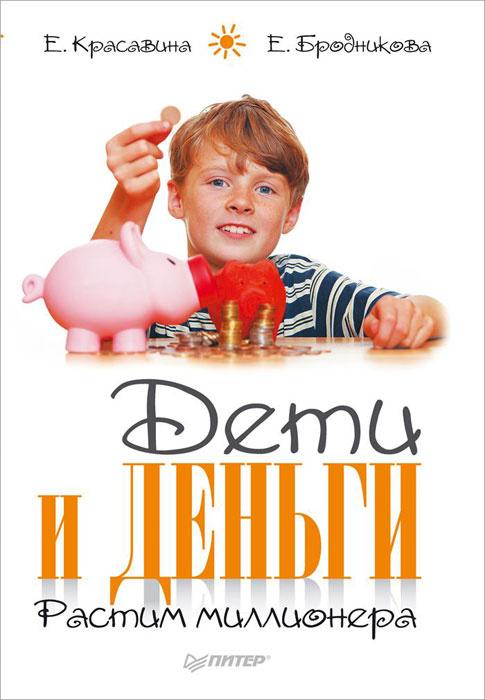 Дети и деньги. Растим миллионера   Бродникова Елена Анатольевна, Красавина Елена Валерьевна  #1