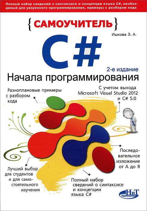Самоучитель С#. Начала программирования #1