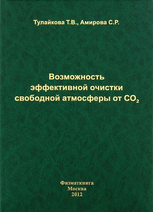 Возможность эффективной очистки свободной атмосферы от CO2  #1