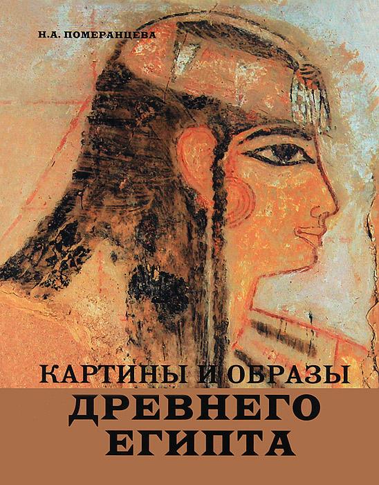 Картины и образы Древнего Египта #1