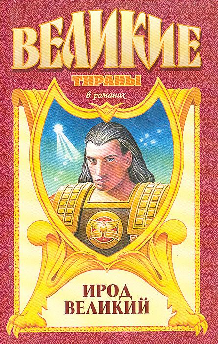 Ирод Великий: Звезда Ирода Великого (Молодые годы)   Иманов Михаил Алиевич  #1