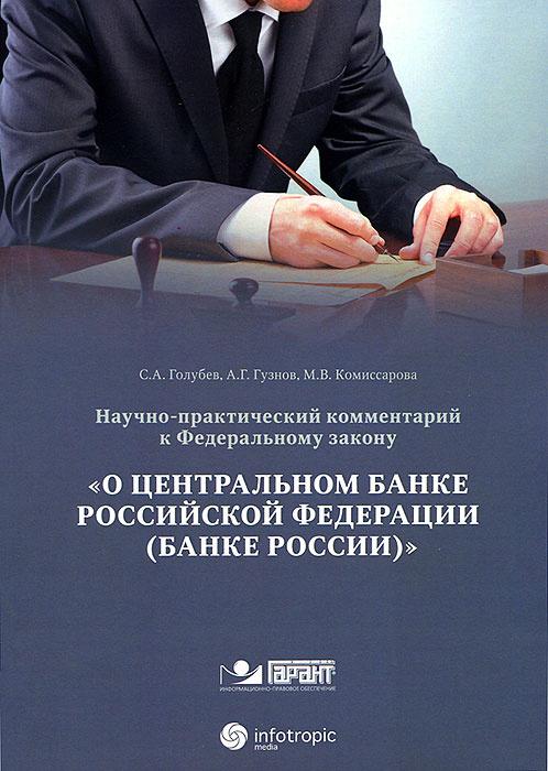 """Научно-практический комментарий к Федеральному закону """"О Центральном банке Российской Федерации (Банке #1"""