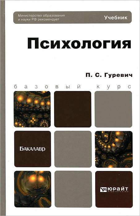 Психология. Учебник #1