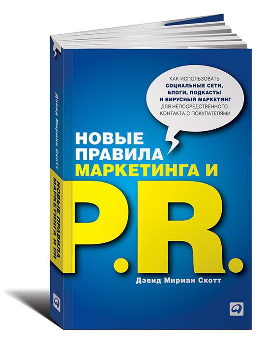Новые правила маркетинга и PR. Как использовать социальные сети, блоги, подкасты и вирусный маркетинг #1
