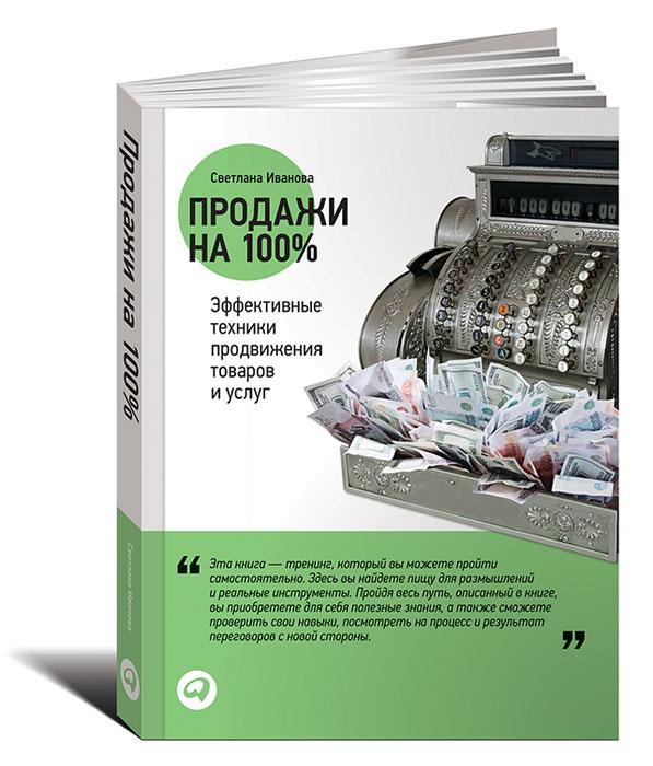 Продажи на 100%. Эффективные техники продвижения товаров и услуг | Иванова Светлана Владимировна  #1