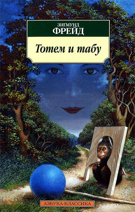 Тотем и табу | Фрейд Зигмунд #1