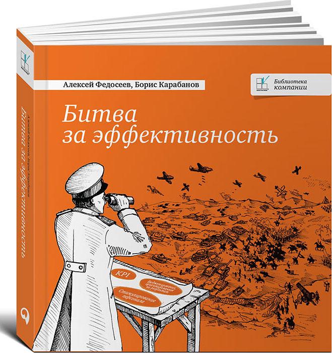 Битва за эффективность | Федосеев Алексей В., Карабанов Борис Максимилианович  #1