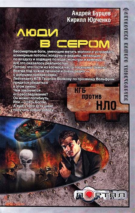 Люди в сером   Бурцев Андрей, Юрченко Кирилл #1