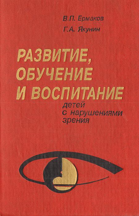 Развитие, обучение и воспитание детей с нарушениями зрения | Ермаков Виталий Павлович, Якунин Гурий Александрович #1