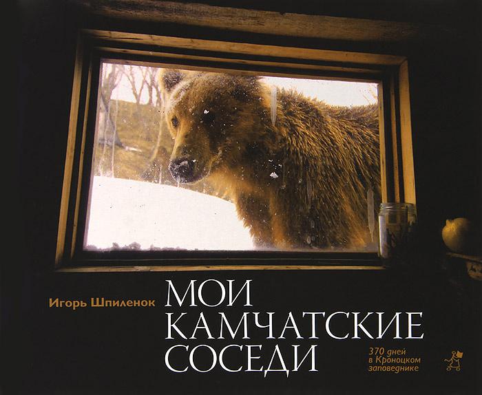 Мои камчатские соседи   Шпиленок Игорь #1