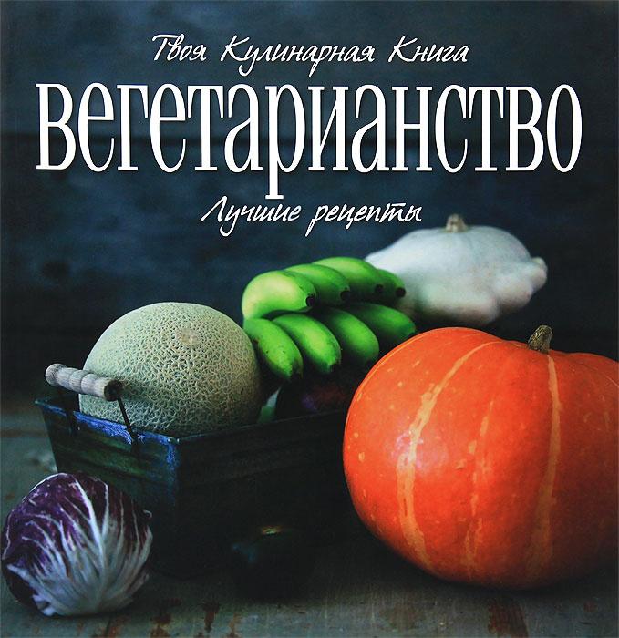 Вегетарианство. Лучшие рецепты #1