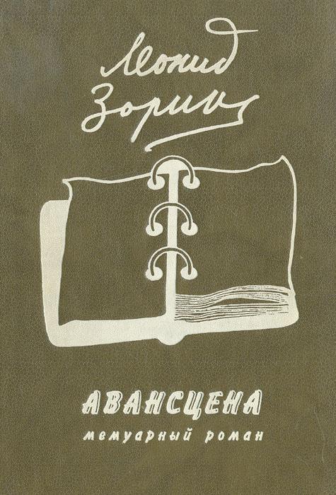 Авансцена: Мемуарный роман   Зорин Леонид Генрихович #1