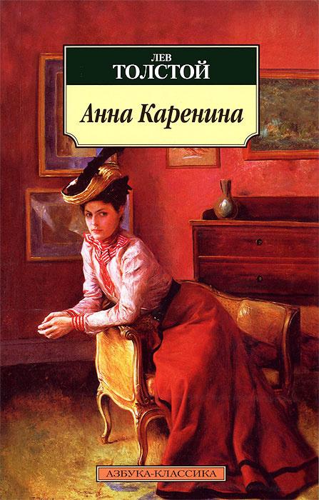 Анна Каренина #1