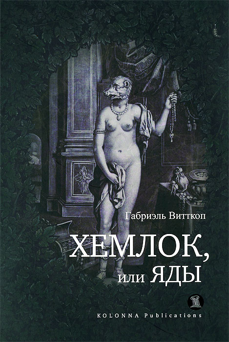 Хемлок, или яды   Витткоп-Менардо Габриэль #1