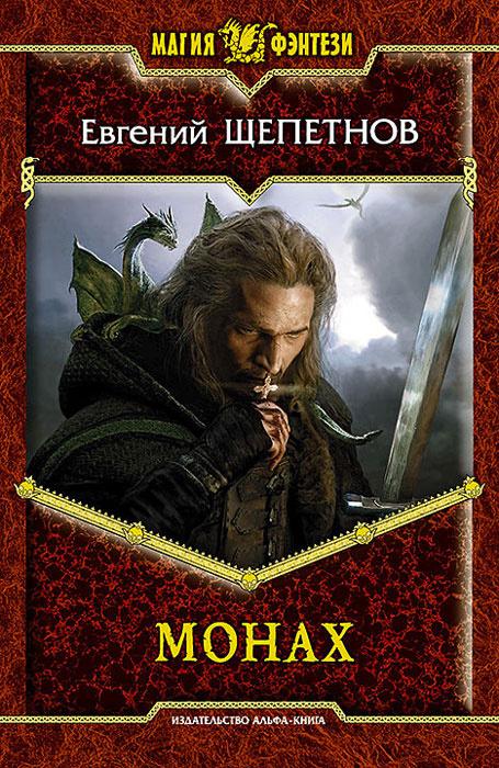 Монах | Щепетнов Евгений Владимирович #1