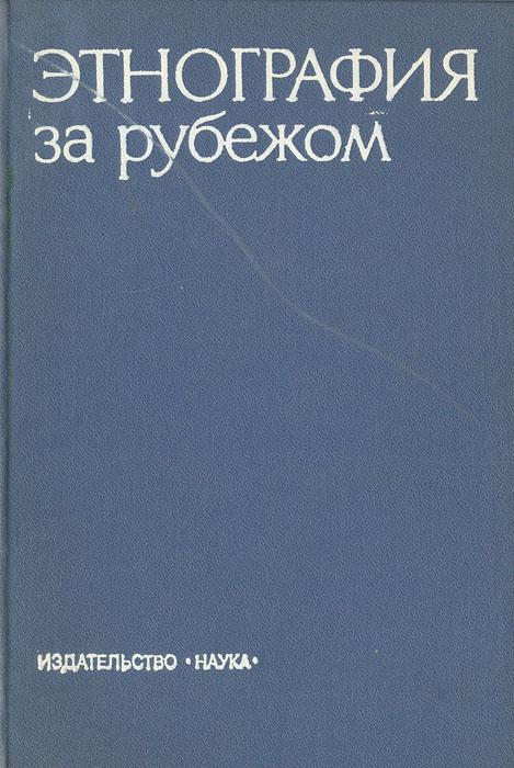 Этнография за рубежом. Историографические очерки #1