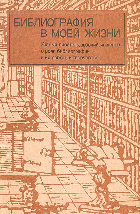 Библиография в моей жизни: Ученый, писатель, рабочий, инженер о роли библиографии в их работе и творчестве #1