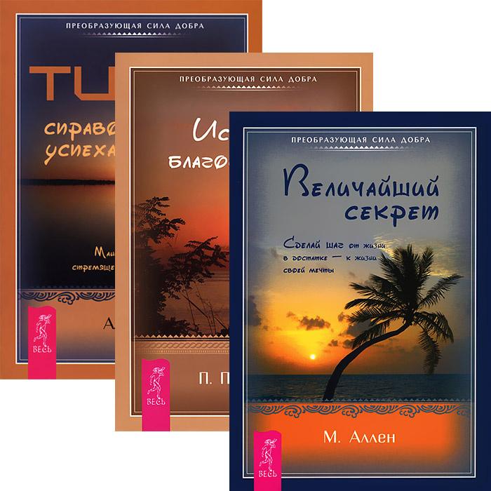 Величайший секрет. Искусство Благословения. Тип Z (комплект из 3 книг) | Аллен Марк, Прадерван Пьер  #1