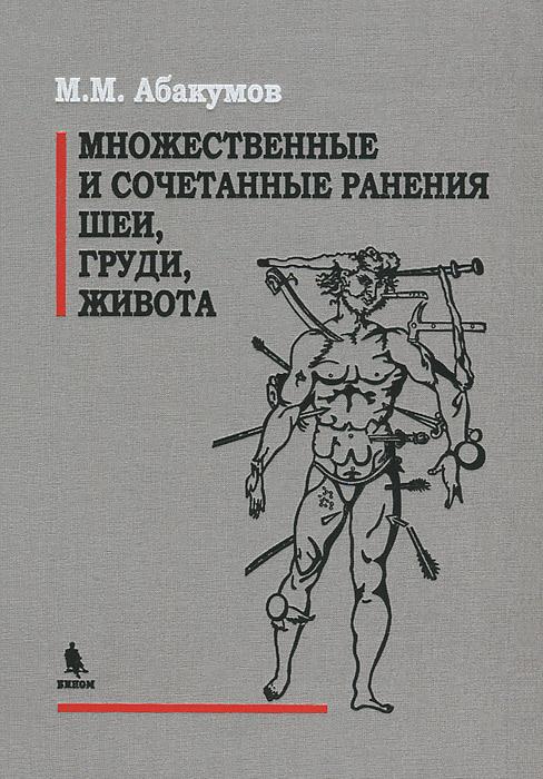 Множественные и сочетанные ранения шеи, груди, живота | Абакумов Михаил Михайлович  #1