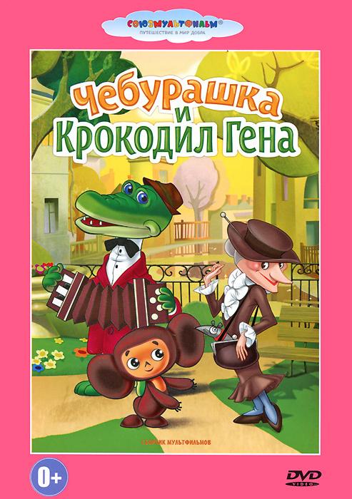 Чебурашка и крокодил Гена. Сборник мультфильмов #1