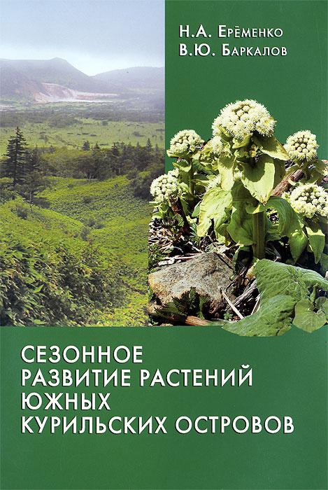 Сезонное развитие растений южных Курильских островов #1