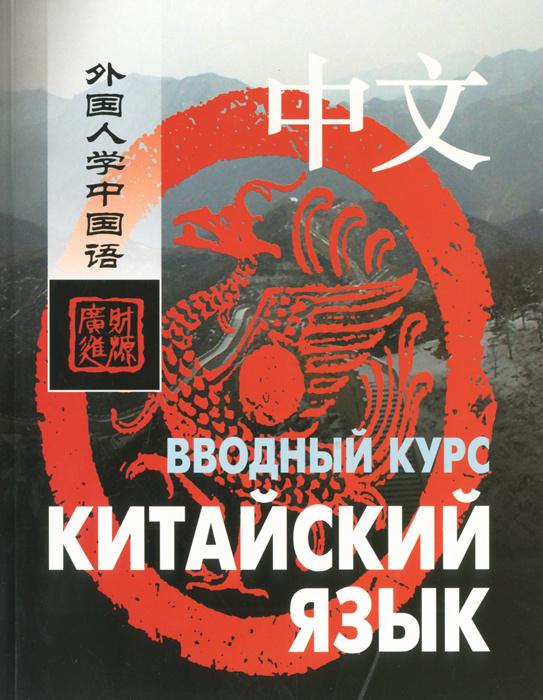 Китайский язык. Вводный курс #1