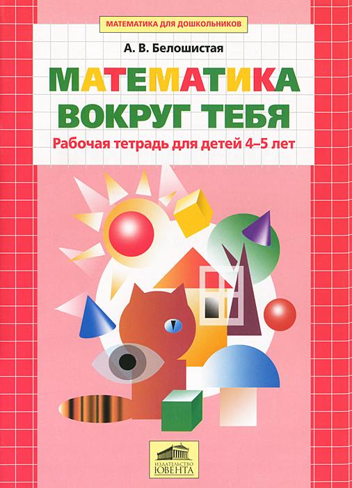Математика вокруг тебя. Рабочая тетрадь для детей 4-5 лет  #1